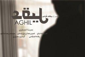 دانلود فیلم کوتاه ایرانی عقیل